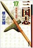 三国志 17 (潮漫画文庫)