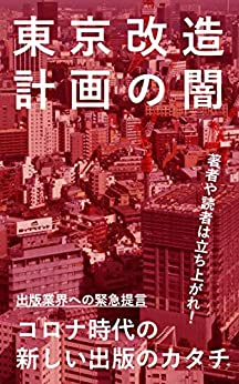 [かさこ]の東京改造計画の闇