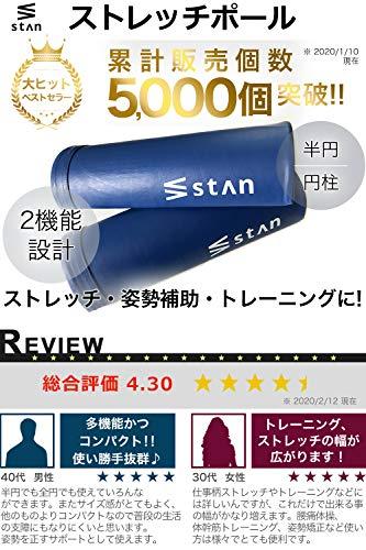 STAN(スタン)『ストレッチ用ポールフォームローラー半円ハーフカット2本セット』