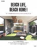 BEACH LIFE, BEACH HOME!