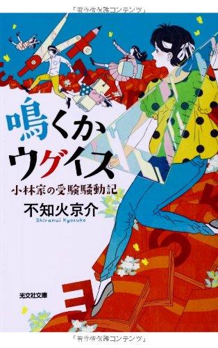 鳴くかウグイス: 小林家の受験騒動記 (光文社文庫)