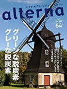 alterna(オルタナ)64号 2021年3月号