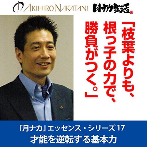 『中谷彰宏「枝葉よりも、根っ子の力で、勝負がつく。」――才能を逆転する基本力(「月ナカ」エッセンス・シリーズ17)』のカバーアート