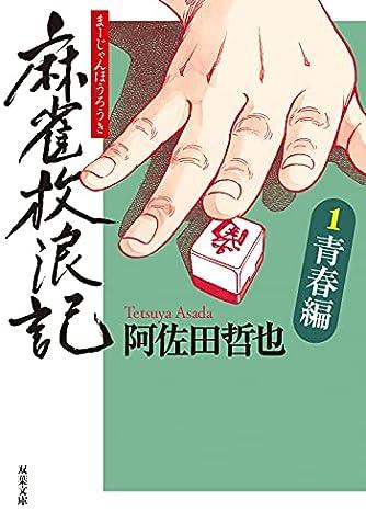 麻雀放浪記(1)青春編 (双葉文庫)