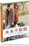 未来予想図~ア・イ・シ・テ・ルのサイン~【通常版】[DVD]