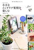 小さなインテリア果樹を楽しむ (Gakken Mook)