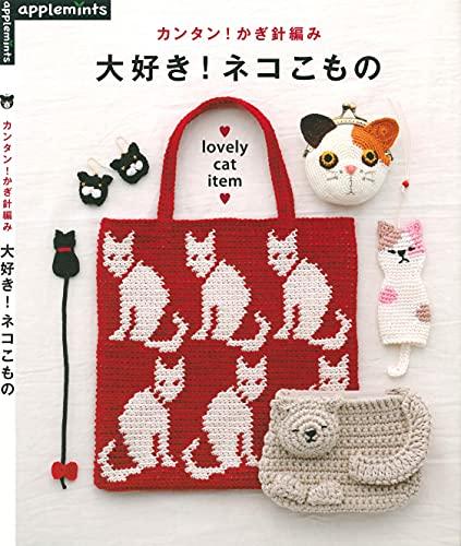 カンタン!かぎ針編み 大好き!ネコこもの