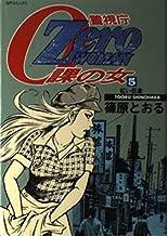 Zero WOMAN 警視庁0課の女 5 (SPコミックス)