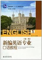 新编英语专业口语教程1(第2版)