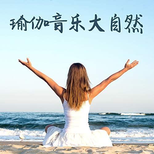 新生代瑜伽