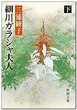 細川ガラシャ夫人(下) (新潮文庫)