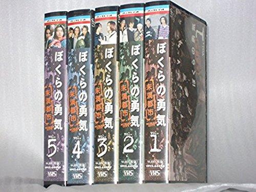 ぼくらの勇気 未満都市 全5巻セット 堂本光一 堂本剛 嵐 松本潤 相葉雅紀 VHS ビデオ