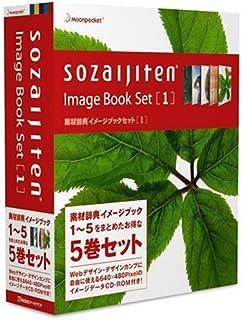 素材辞典イメージブックセット1