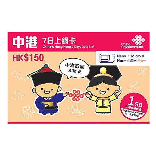 【中国聯通香港】「 中国 本土31省と 香港 7日間 1GB 上網 Data通信 専用 プリペイド/SIMカード 」