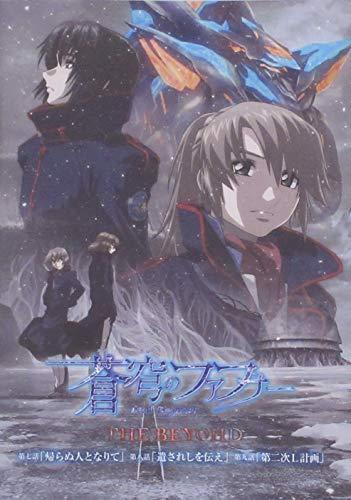【映画パンフレット】蒼穹のファフナー THE BEYOND 第七話・第八話・第九話