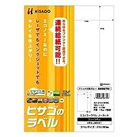 ヒサゴ エコノミーラベルノーカット ELM001 00004428【まとめ買い3冊セット】