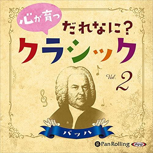 『心が育つ だれなに?クラシック Vol.2 ~バッハ~』のカバーアート