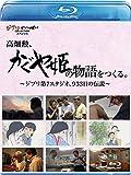 高畑勲、『かぐや姫の物語』をつくる。~ジブリ第7スタジオ、933...[Blu-ray/ブルーレイ]