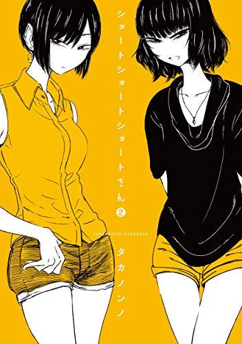 ショートショートショートさん 2 (ビームコミックス)