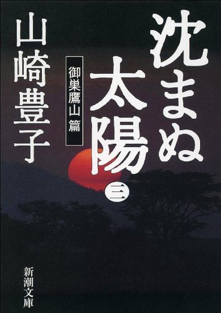 倫理的好戦的な電話する沈まぬ太陽(三) -御巣鷹山篇-(新潮文庫)