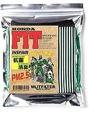エムリットフィルター ホンダ FIT フィット エアコンフィルター D-050_FIT 花粉対策 抗菌 抗カビ 防臭