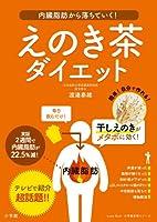 えのき茶ダイエット:内臓脂肪から落ちていく! (小学館実用シリーズ)