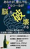アルコールが脳を破壊する: アルコール依存による認知症