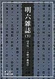 明六雑誌〈下〉 (岩波文庫)