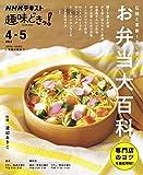 伝統と革新!すぐ使える お弁当大百科 (NHK趣味どきっ!)