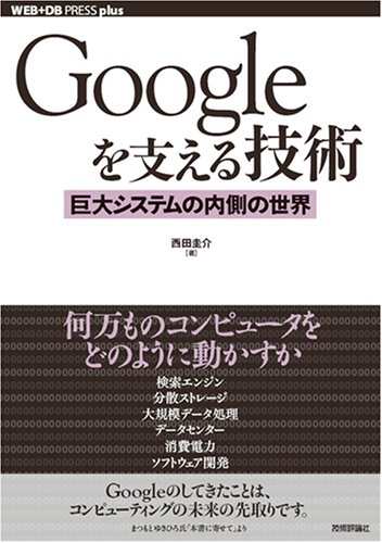 Googleを支える技術 ‾巨大システムの内側の世界 (WEB+DB PRESSプラスシリーズ)の詳細を見る