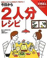 今日から2人分レシピ―大切な人においしい料理を作ってあげたい! (主婦の友 新きほんBOOKS)