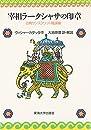 宰相ラークシャサの印章―古典サンスクリット陰謀劇