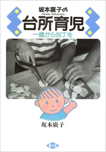 坂本廣子の台所育児―一歳から包丁を