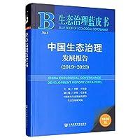 中国生态治理发展报告(2020版2019-2020)/生态治理蓝皮书