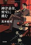 神津恭介、密室に挑む―神津恭介傑作セレクション〈1〉 (光文社文庫)