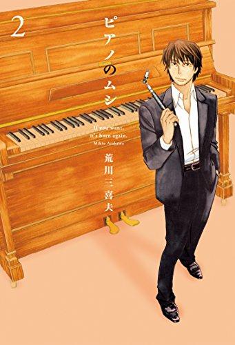 ピアノのムシ 2巻 (芳文社コミックス) - 荒川三喜夫