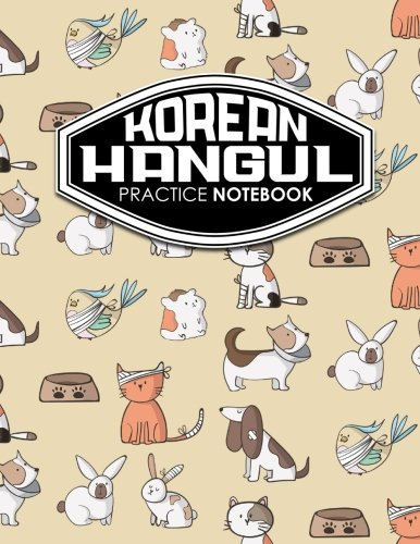 Korean Hangul Practice Notebook: Hangul Workbook, Korean Language Learning Workbook, Korean Hangul Manuscript Paper, Korean Writing Practice Book, Cute Veterinary Animals Cover (Volume 93)