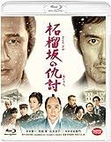 柘榴坂の仇討[Blu-ray/ブルーレイ]