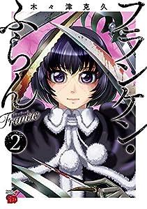 フランケン・ふらん Frantic 2 (チャンピオンREDコミックス)