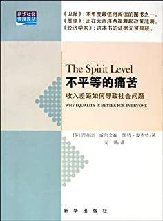 The Spirit Level:Why Equality is Better for Everyone (Chinese Edition)