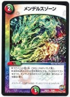 デュエルマスターズ/DMX-23/006/メンデルスゾーン