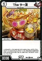 デュエルマスターズ RP01-058-C The(ザ) ラー漢(メン) コモン