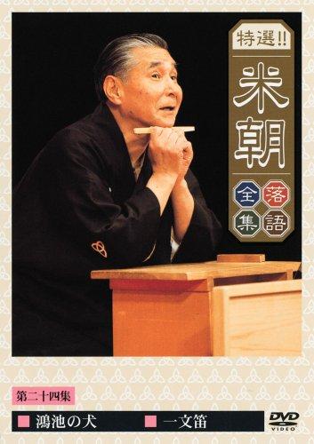 特選!!米朝落語全集 第二十四集 [DVD]