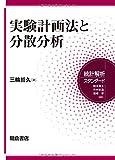実験計画法と分散分析 (統計解析スタンダード)