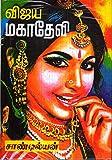 Vijaya Mahadevi / விஜய மகாதேவி