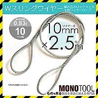 編み込み×ロック加工ワイヤーロープ 1本 メッキ 10mmx2.5m ヒゲなし