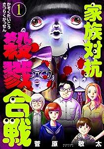 家族対抗殺戮合戦 1巻: バンチコミックス