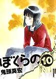 ぼくらの (10) (IKKI COMIX)