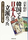 韓国でも日本人は立派だった 証言と史料が示す朝鮮統治の偉業 (光人社NF文庫)