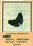 安西冬衛全集〈第1巻〉 (1977年)
